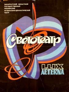 lux-aeterna-theatre-billboard-1988